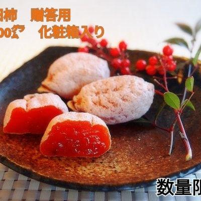 市田柿 贈答用 化粧箱入り 700g 干し柿 干柿