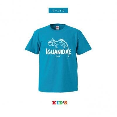イグアナキッズTシャツ(ターコイズ)