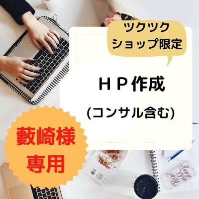 【藪崎様専用】ツクツクショップ限定 HP作成(コンサル込み)