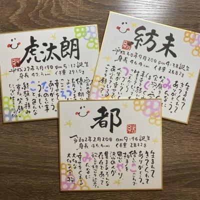 子供用お名前POEM商品【ミニ色紙size】