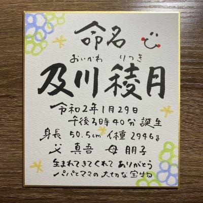 お名前商品【ミニ色紙size】