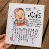 にがおえPOEM商品 baby&kids【中間色紙size】