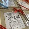記念品・贈呈品 お名前POEM2名さま商品【額付色紙size】
