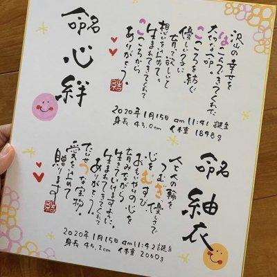 kidsお名前POEM商品 2人【色紙size】