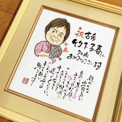 記念品・贈呈品 にがおえPOEM1名さま商品【額付色紙size】