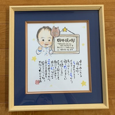 にがおえPOEM商品 baby&kids【額付色紙size】