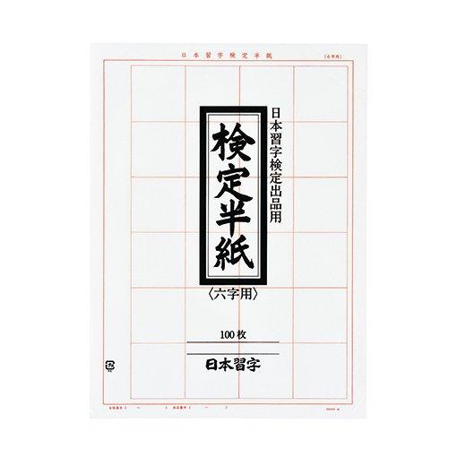 半紙 | 成美習字教室 | Narumi Studio |のイメージその2