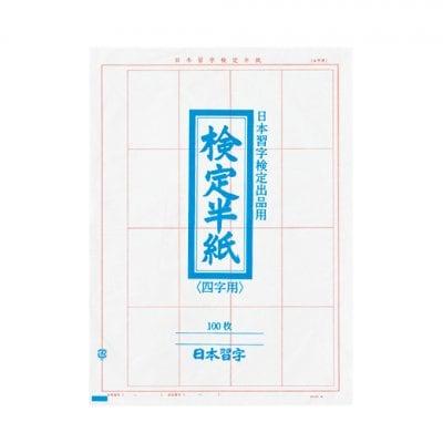 半紙 | 成美習字教室 | Narumi Studio |