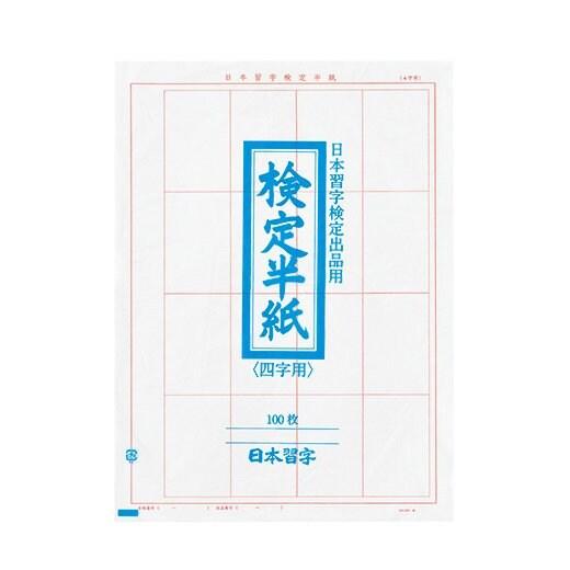半紙 | 成美習字教室 | Narumi Studio |のイメージその1