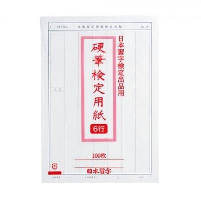 硬筆用紙 | 成美習字教室 | Narumi Studio |
