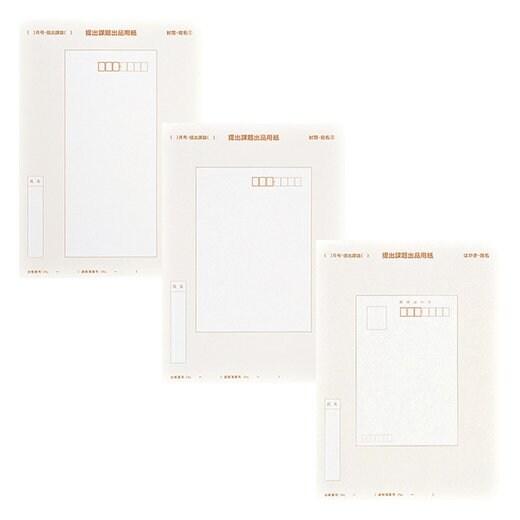 暮らしの書 用紙(3部)| 成美習字教室 | Narumi Studio |のイメージその2