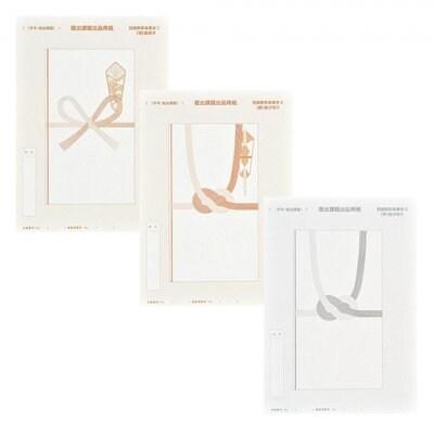 暮らしの書 用紙(3部)| 成美習字教室 | Narumi Studio |