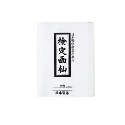 画仙紙 | 成美習字教室 | Narumi Studio |