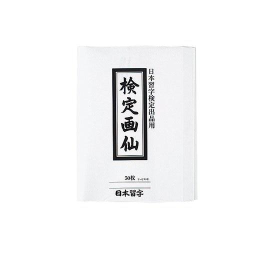 画仙紙 | 成美習字教室 | Narumi Studio |のイメージその1