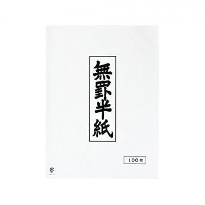 無罫半紙 | 成美習字教室 | Narumi Studio |