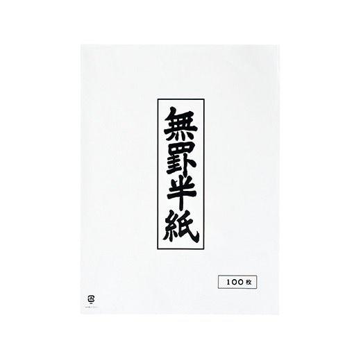 無罫半紙   成美習字教室   Narumi Studio  のイメージその1