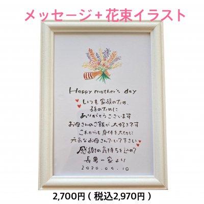 【母の日ギフト】| A5サイズ | 額付き | ご希望メッセージ | 花束イラスト |