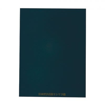 半紙下敷き | 成美習字教室 | Narumi Studio |