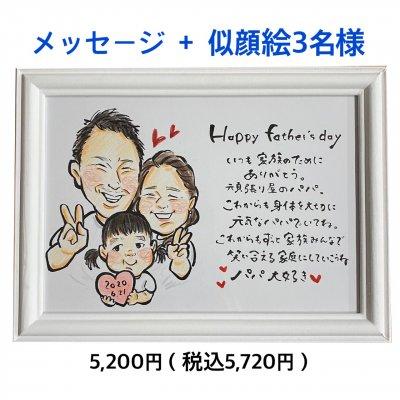 【父の日・母の日ギフト】| ご希望メッセージ | 似顔絵あり | 3名さま |