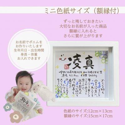 子供用お名前POEM商品【額付ミニ色紙size】