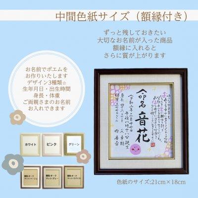 子供用お名前POEM商品【額付中間色紙size】