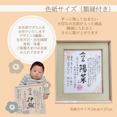 子供用お名前POEM商品【額付色紙size】
