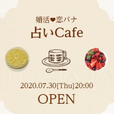 【婚活♥恋バナ占いCafe】ホロスコープ鑑定チケット