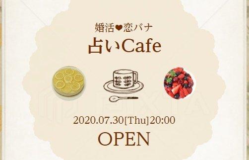 【婚活♥恋バナ占いCafe】ホロスコープ鑑定チケットのイメージその1