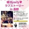 <女性参加チケット>8/23開催【婚活パーティ♥ラブストーリー in NAGANO】