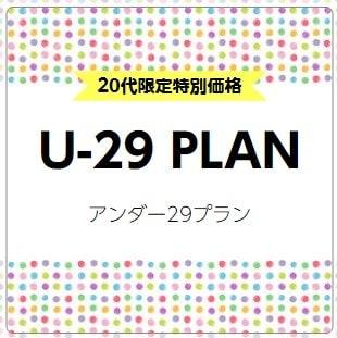 U-29プラン月会費