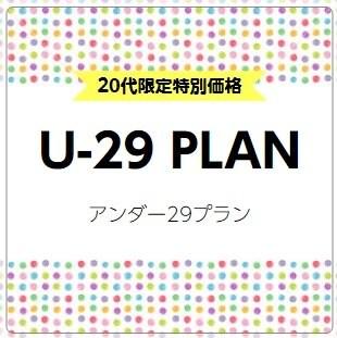 U-29プラン月会費のイメージその1