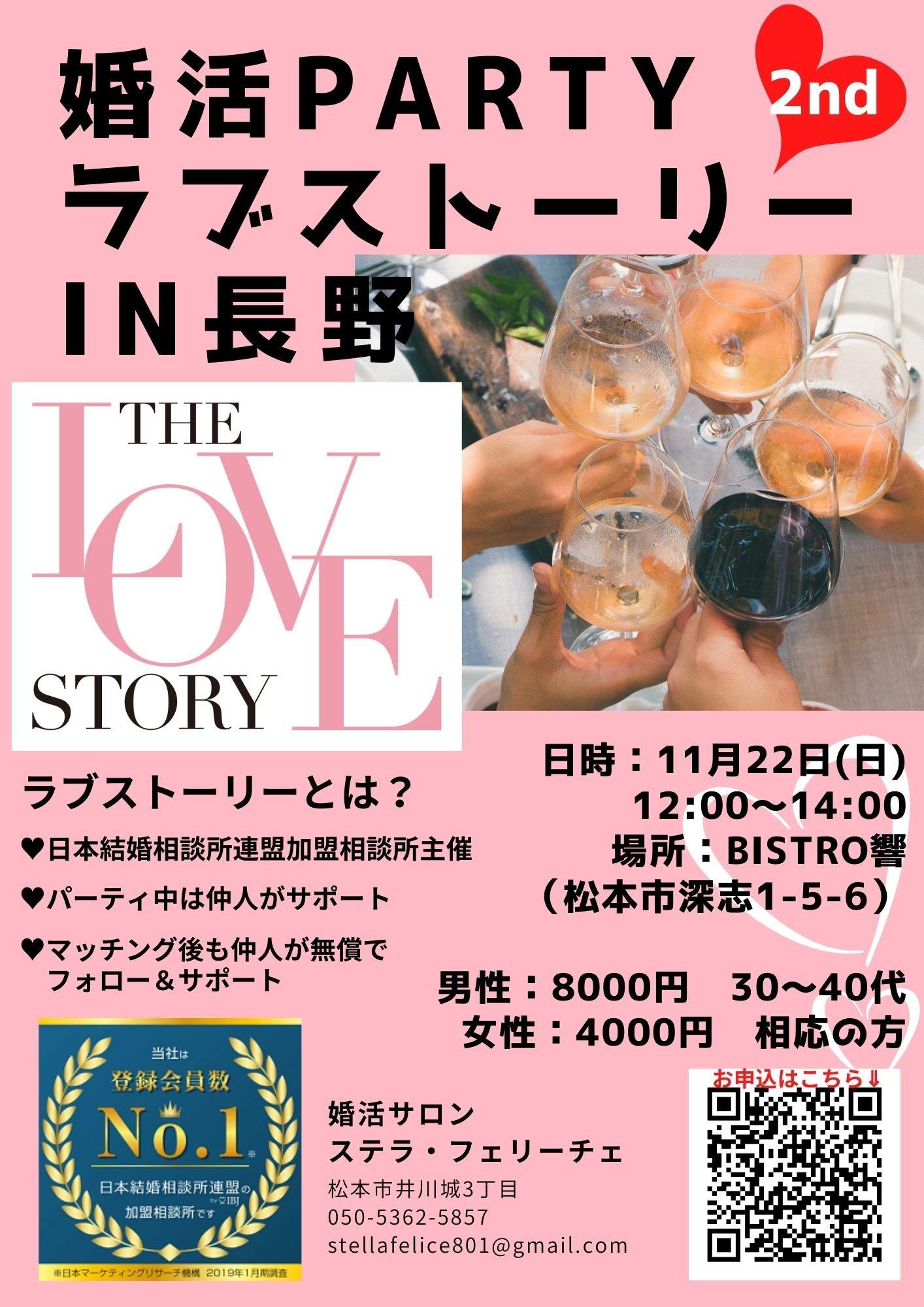 【男性参加チケット】11/22開催!婚活パーティ♥ラブストーリー in長野のイメージその2