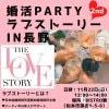 【男性参加チケット】11/22開催!婚活パーティ♥ラブストーリー in長野