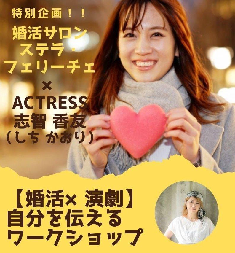 10/31【婚活×演劇】自分を伝えるワークショップのイメージその1