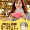 10/31【婚活×演劇】自分を伝えるワークショップ