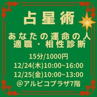 占星術チケット@アルピコプラザクリスマスマーケット