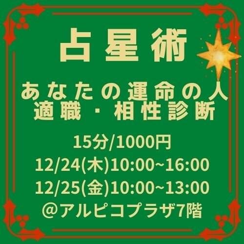 占星術チケット@アルピコプラザクリスマスマーケットのイメージその1