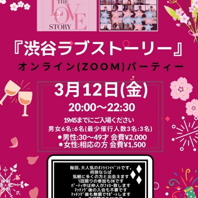 【女性チケット】渋谷ラブストーリーオンラインパーティ