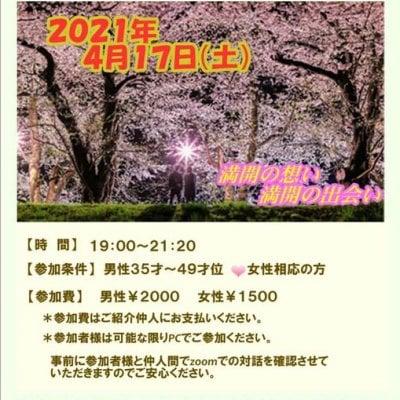 【女性チケット】吉祥寺ラブストーリーオンラインパーティ
