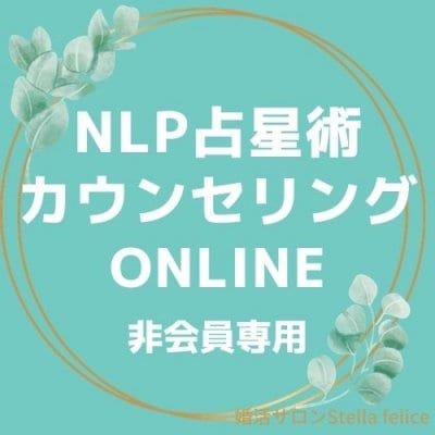 NLP占星術カウンセリングチケット