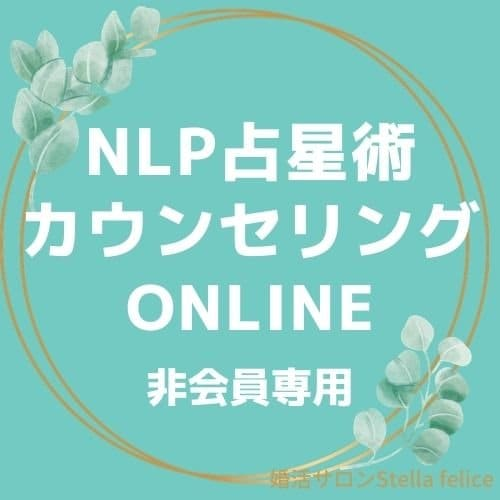 NLP占星術カウンセリングチケットのイメージその1
