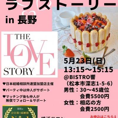 【男性参加チケット】5/23婚活パーティ♥ラブストーリー in長野
