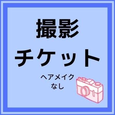 【男性】撮影チケット(ヘアメイクなし)