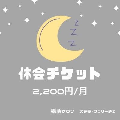 ステラ・フェリーチェ休会中会費チケット