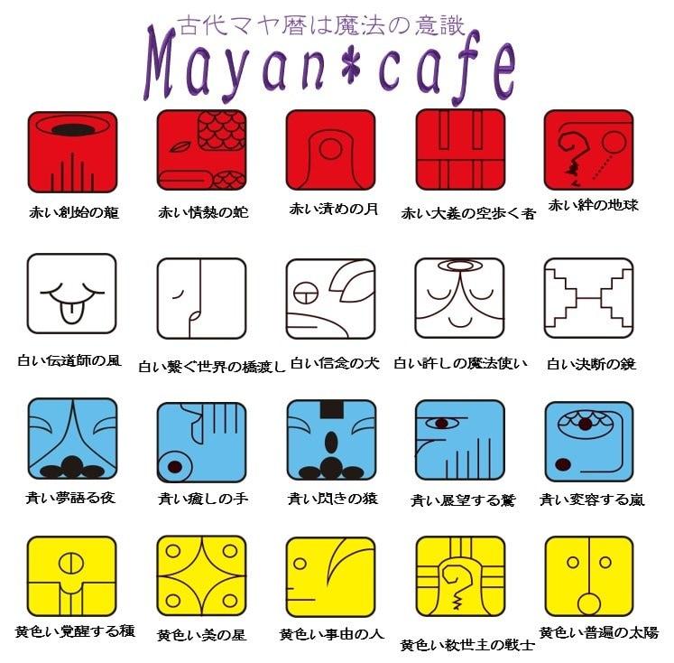 毎日幸運を引寄せる♪マヤ暦の自然なリズムでココロとカラダを整えるパーソナルレッスンのイメージその5