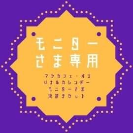 幸運を引寄せる・マヤ暦シンクロカレンダー2021/7/26-22/7/25版モニターさま専用決済チケットのイメージその1