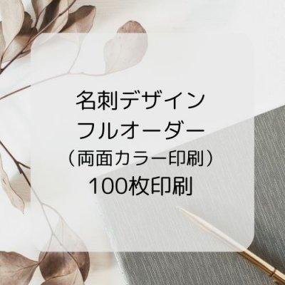 【100枚 両面印刷】 名刺デザイン