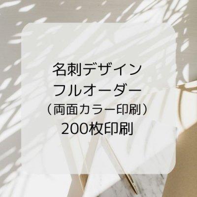【200枚 両面印刷】 名刺デザイン