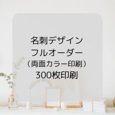 【300枚 両面印刷】 名刺デザイン