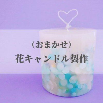 【おまかせ】花キャンドル制作 ※送料無料